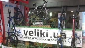 Прокат товаров для активного отдыха «VelikiKiev»