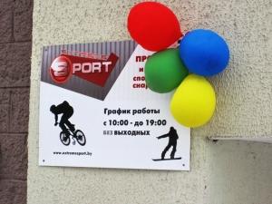Прокат велосипедов «Extremesport»