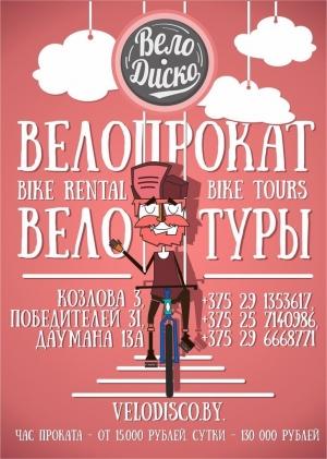 Велопрокат «ВелоДиско»