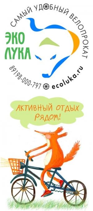 Пункт проката «ЭкоЛука»
